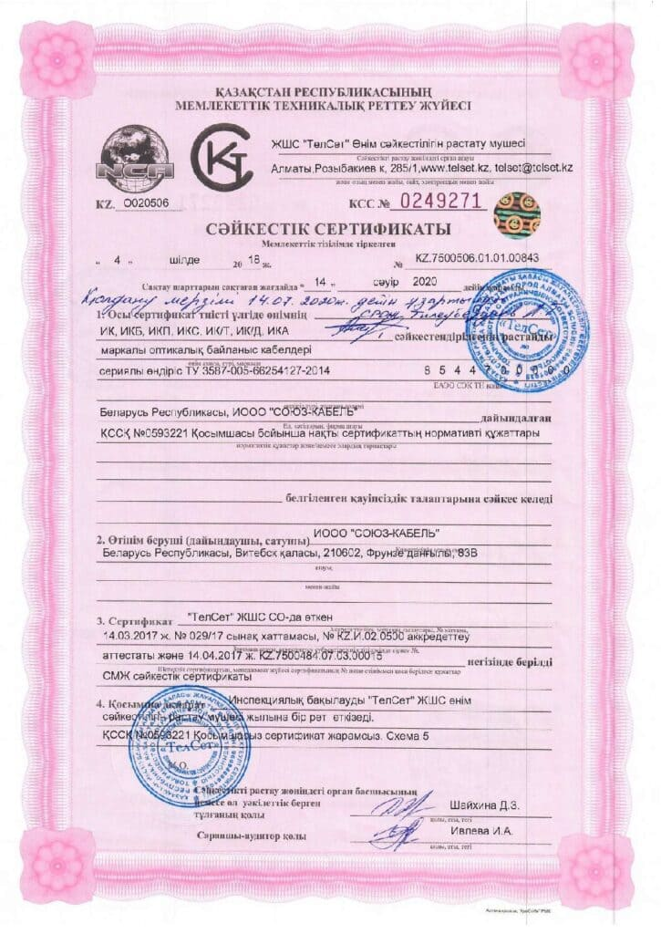 Оптикалық кабельдерге сәйкестік сертификаты