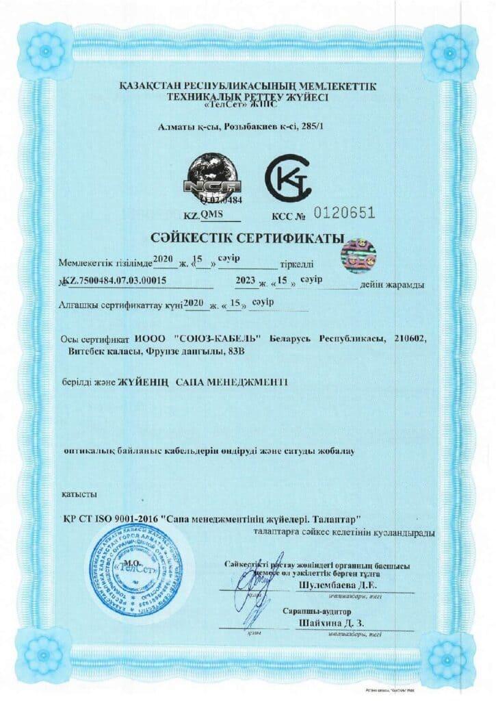 Сәйкестік сертификаты. Сапа менеджменті жүйесі