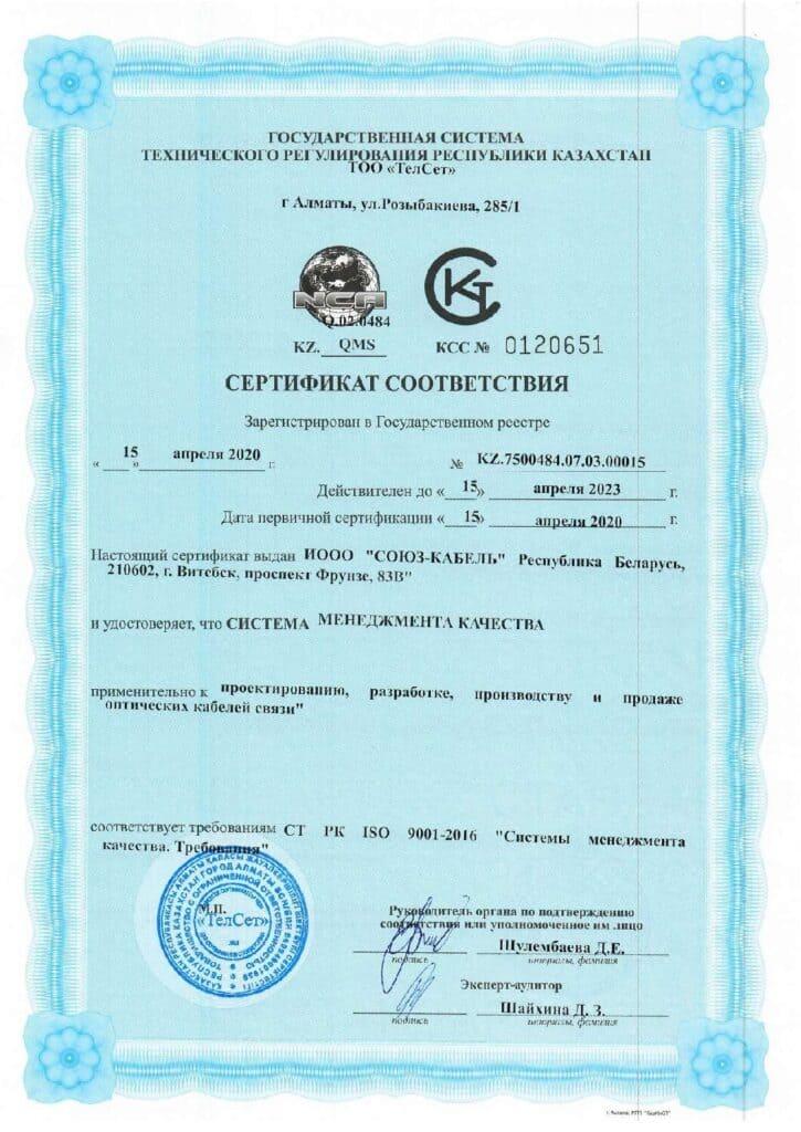 Сертификат соответствия. Система менеджмента качества