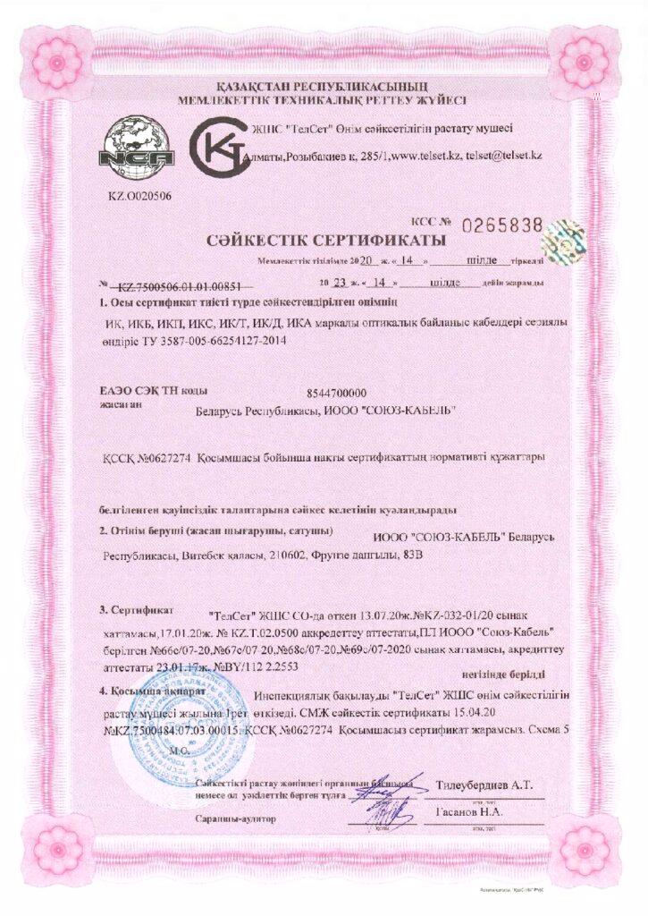 Сәйкестік сертификаты