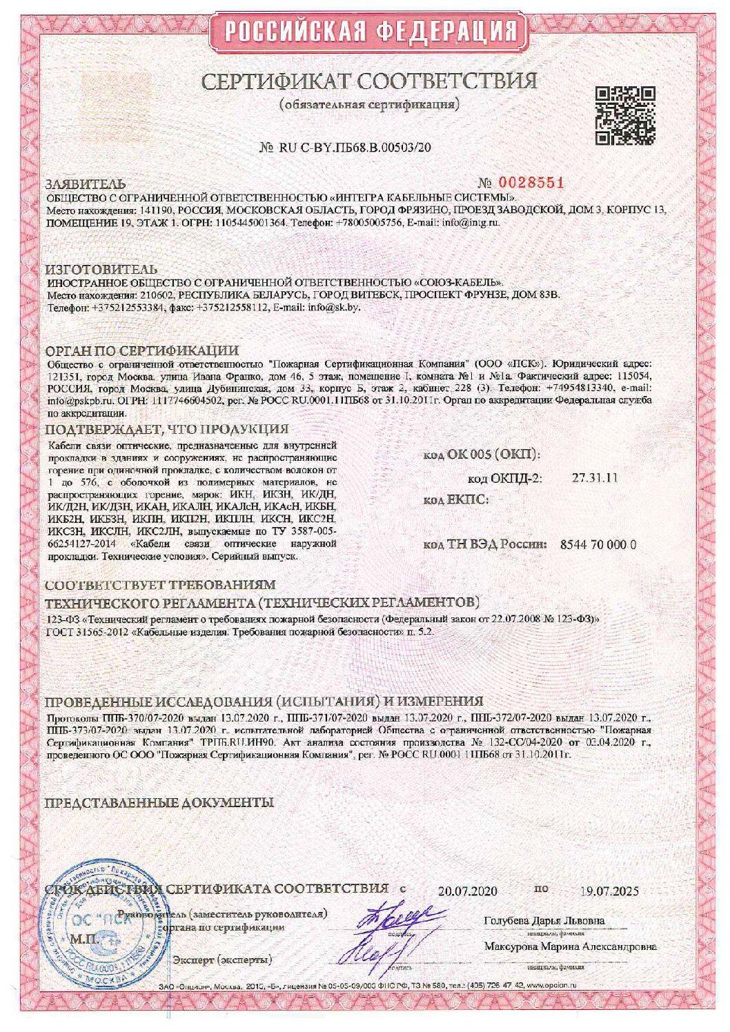 Сертификат соответствия на оптические кабели, не распространяющие горение при одиночной прокладке
